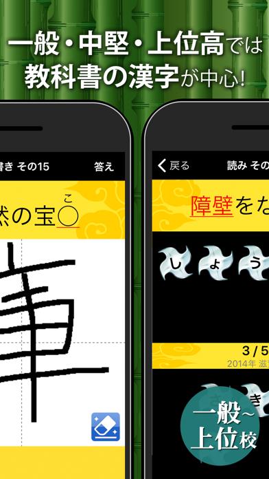 中学生漢字(手書き&読み方) ScreenShot2