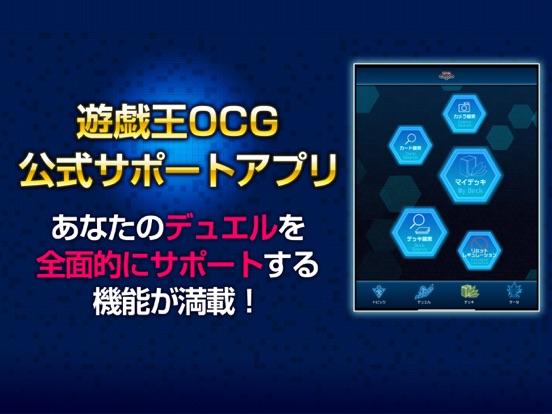 遊戯王ニューロン【遊戯王OCG公式アプリ】のおすすめ画像1