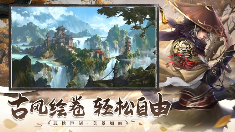 侠客游-唯美国风武侠手游 screenshot-3