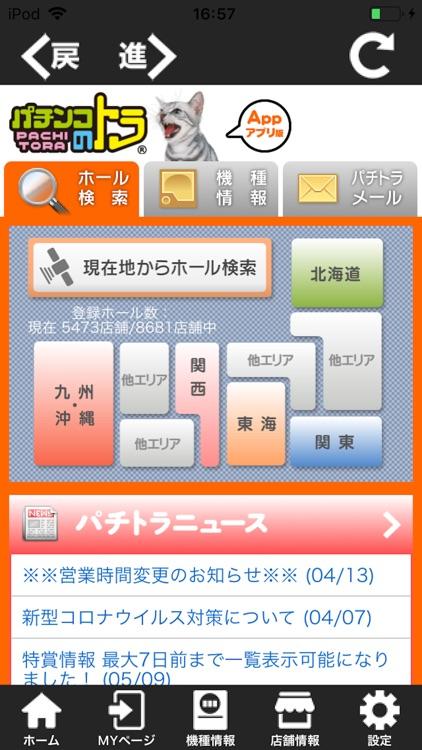 パチトラ screenshot-1