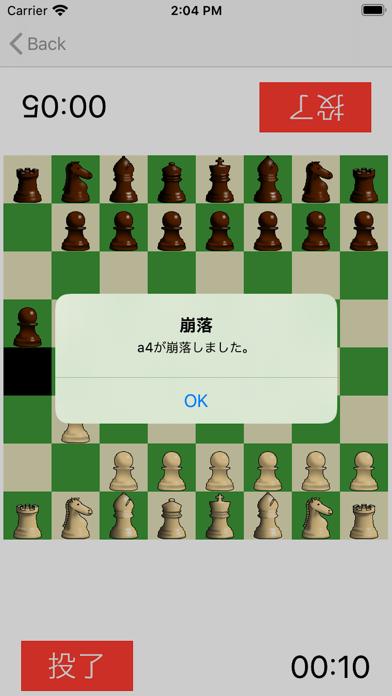 崩落チェス screenshot 3