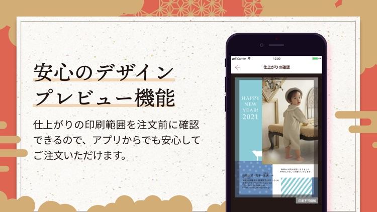 ママのための年賀状2021-写真入り年賀状作成アプリ- screenshot-5