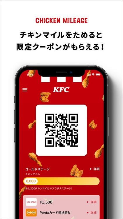 ケンタッキーフライドチキン公式 モバイルアプリ
