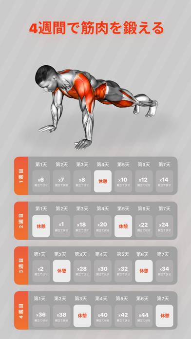 男性向けトレーニング - Muscle Booster ScreenShot0