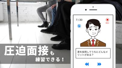 面接練習アプリ KnockKnockのおすすめ画像2