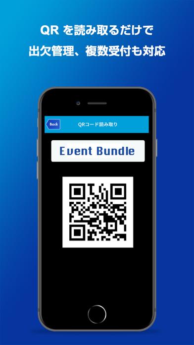 Event Bundle|イベント受付アプリ紹介画像3