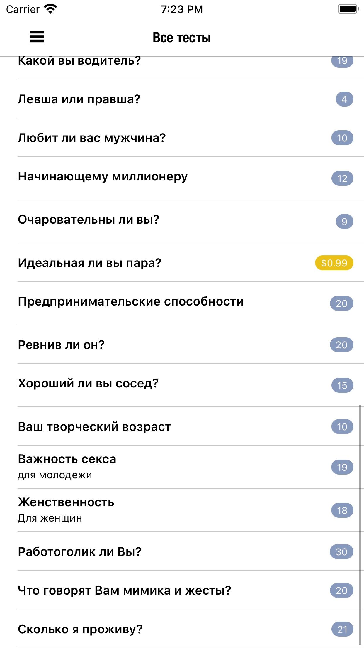 Познай себя Screenshot