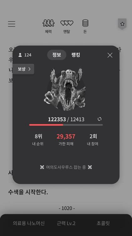 서울 2033 screenshot-4