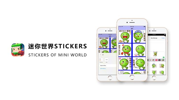 迷你世界stickers