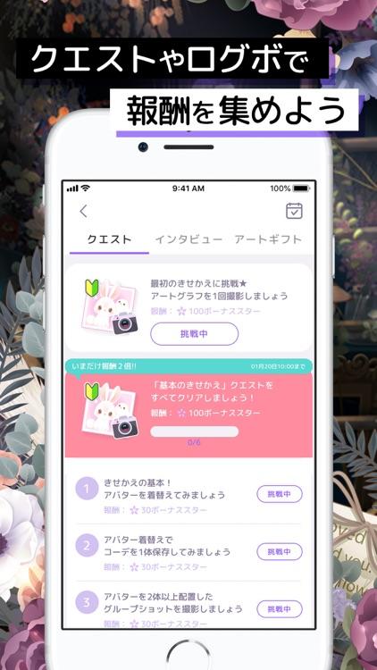 ピュアニスタ - 大人も楽しめるアバターきせかえアプリ screenshot-5