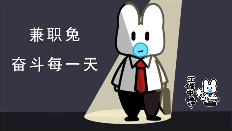 兼职兔-奋斗每一天