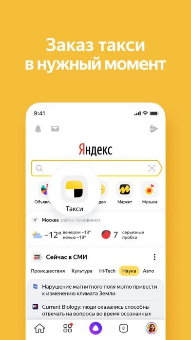 Яндекс для ПК 1
