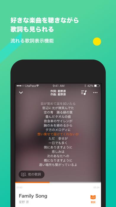 うたパス-auの音楽アプリ|最新曲や懐メロ聴き放題 ScreenShot5