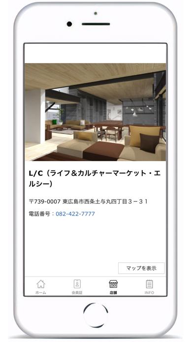 L/C公式アプリ紹介画像2
