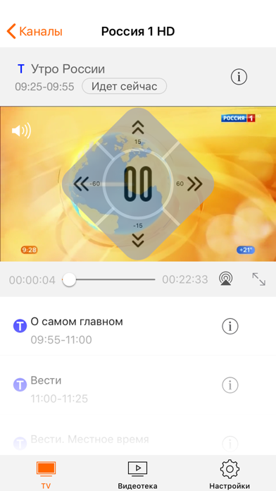 Kartina TV Classic для ПК 1