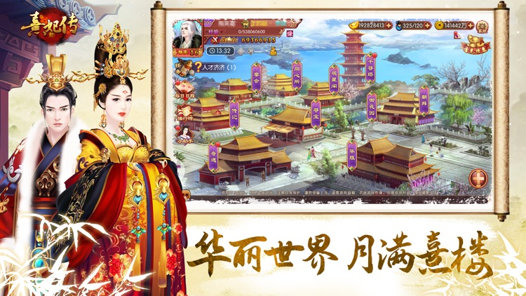 熹妃传 screenshot-0