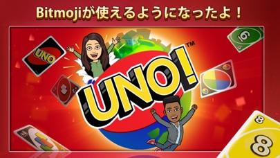 UNO!™のおすすめ画像1
