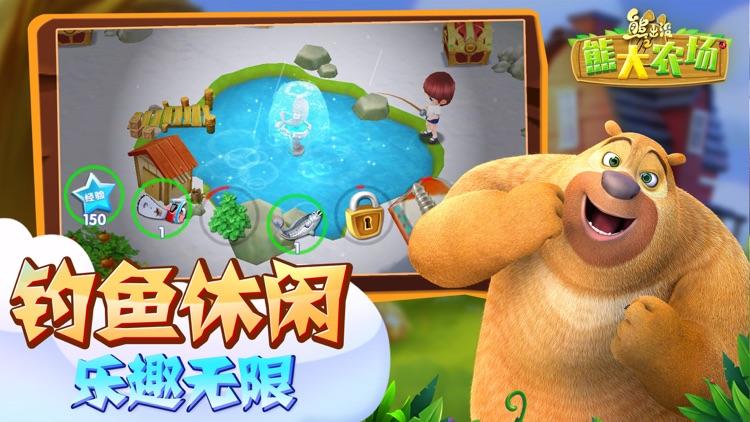 熊出没之熊大农场(官方正版)-模拟经营游戏 screenshot-3