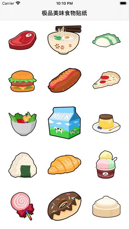 极品美味食物贴纸