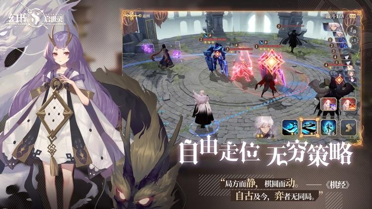 幻书启世录 screenshot-4