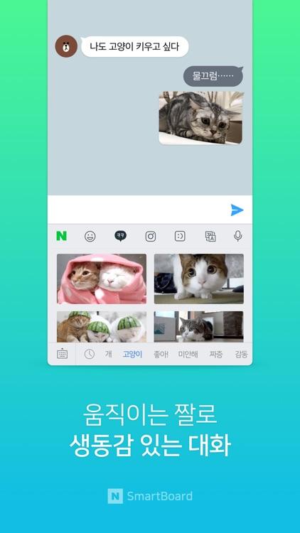 Naver Smartboard screenshot-3