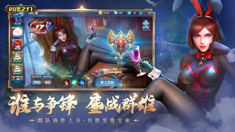英魂之刃-5V5公平竞技MOBA手游 screenshot-4