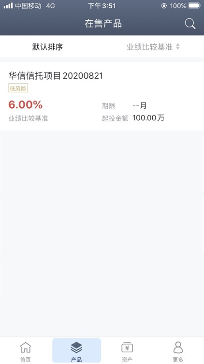华信信托 screenshot-1