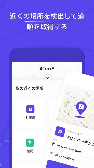 iCare-場所を探すのおすすめ画像5