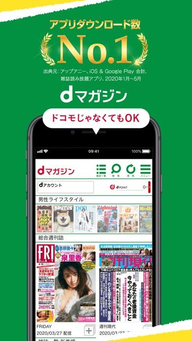 dマガジンのおすすめ画像7