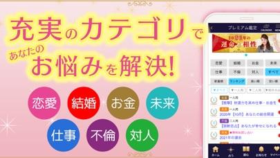 六星占術公式 細木数子・細木かおりの占いアプリのおすすめ画像5