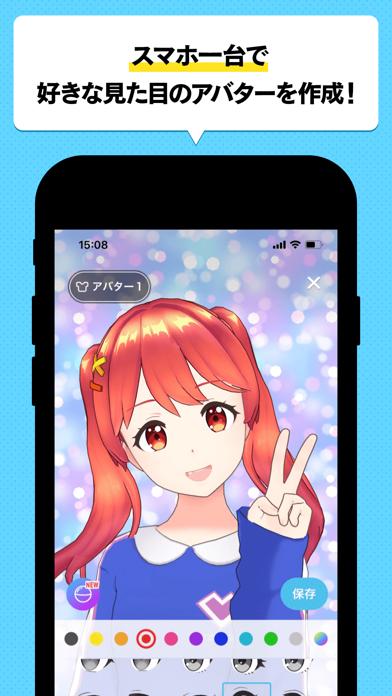 REALITY - バーチャルライブ配信アプリ紹介画像1