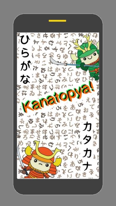 Kanatopya PLUS+ screenshot 1