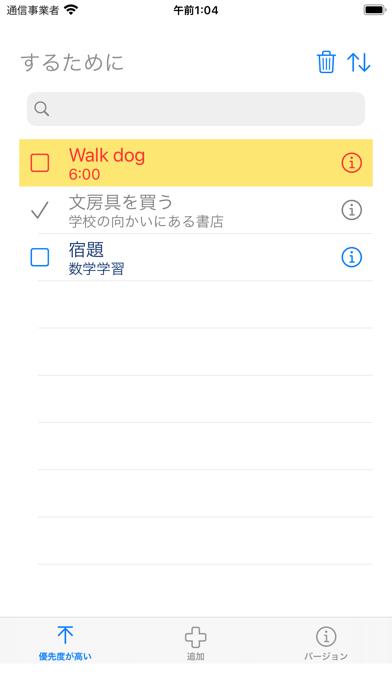 TODO List daily紹介画像1