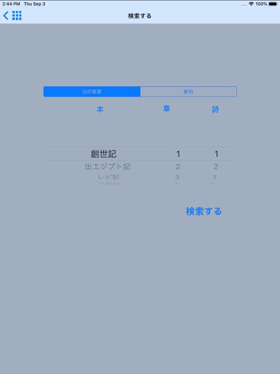 The Japanese Bible for iPad screenshot-6