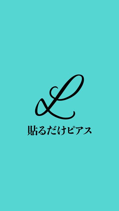貼るだけピアスPiPPi(ピッピ)/Leange紹介画像1