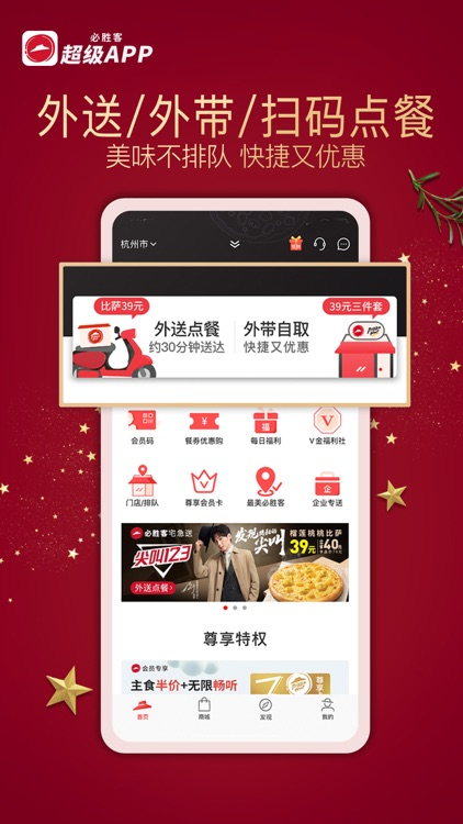 必胜客Pizza Hut-宠粉节9.9比萨 screenshot-4