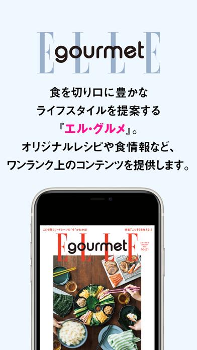 ELLE gourmet エル・グルメ ScreenShot0