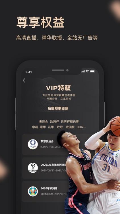 央视体育VIP screenshot-4