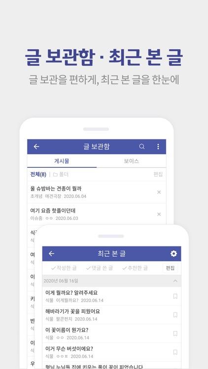 디시인사이드 - dcinside screenshot-5