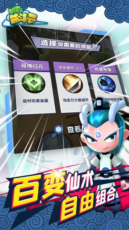 翻滚吧筋斗云 screenshot-3