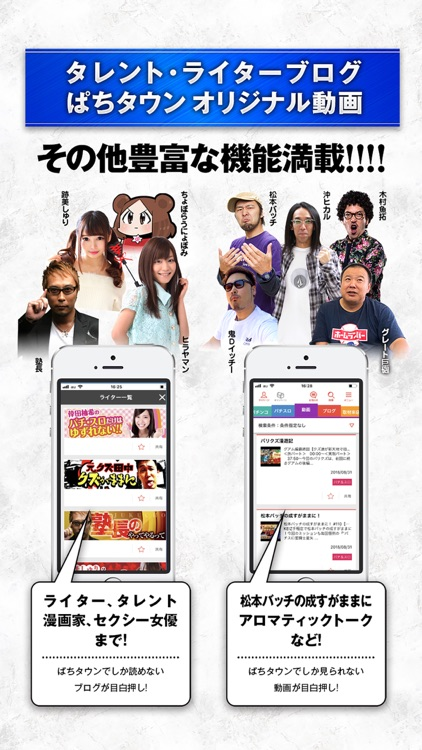 パチンコ・パチスロ(スロット)情報アプリDMMぱちタウン screenshot-3