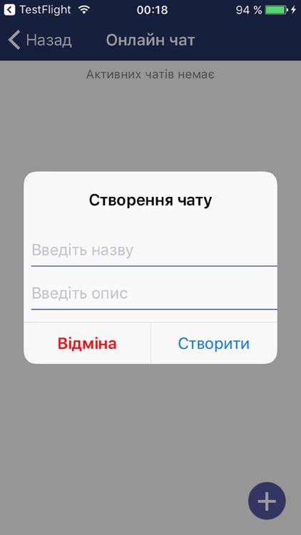 Запорізьке КЦ screenshot-6