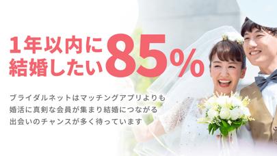 ブライダルネット - 婚活マッチングアプリのスクリーンショット5