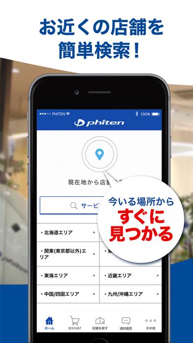 Phiten(ファイテン)公式アプリのおすすめ画像5