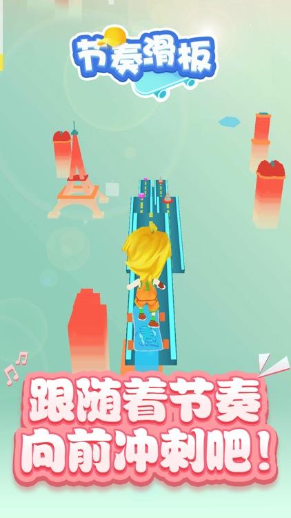 节奏滑板 screenshot-3