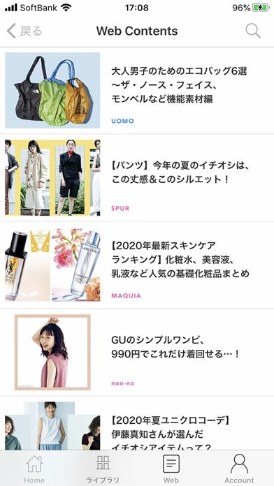 Sマガ -集英社公式ファッションマガジンアプリ ScreenShot3