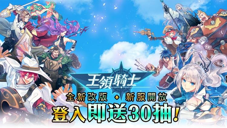 王領騎士 screenshot-0