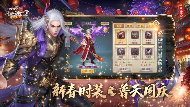 征途2 screenshot-4