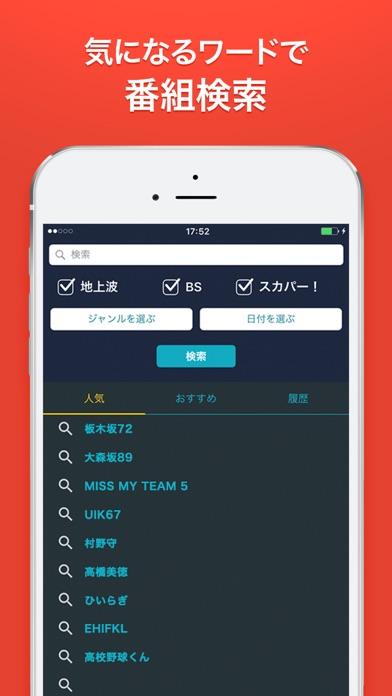 Gガイド テレビ番組表 ScreenShot4