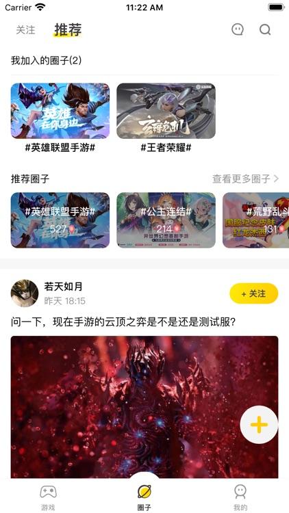 """小虎Hoo-玩""""好""""游戏 screenshot-3"""